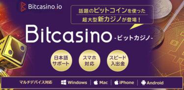 仮想通貨でプレイ出来るビットカジノの評判